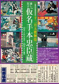 kabukiza_201312bf_m