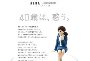 AERA40dai