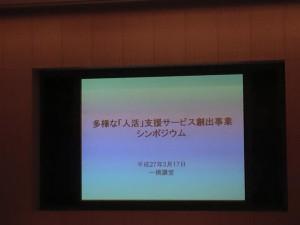 20140318人活シンポ
