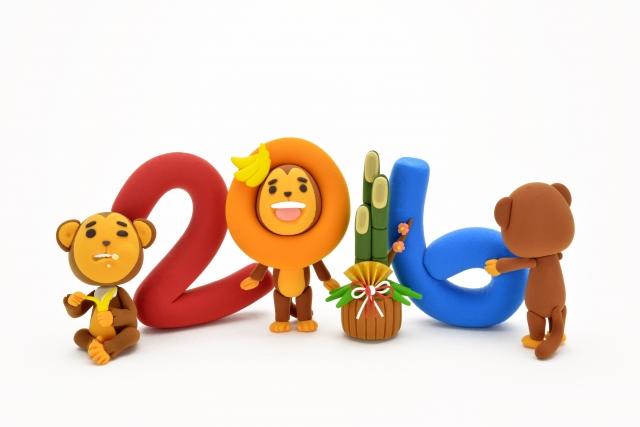 2016年丙申の年