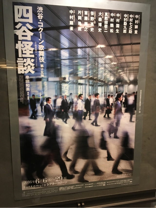 コクーン歌舞伎のポスター